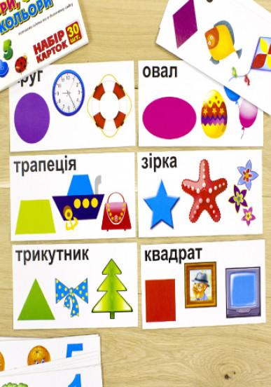 Цифри, форми, кольори