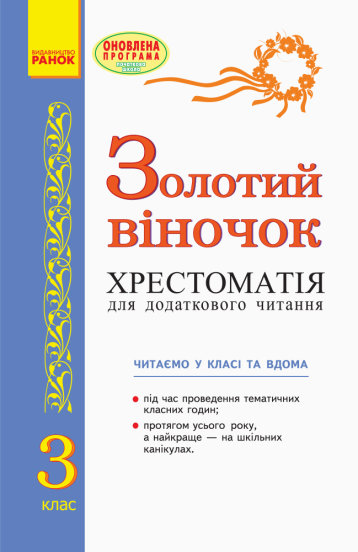 Золотий віночок: Хрестоматія для додаткового читання. 3 клас