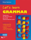 Let's learn grammar. Граматика англійської мови для учнів загальноосвітніх шкіл