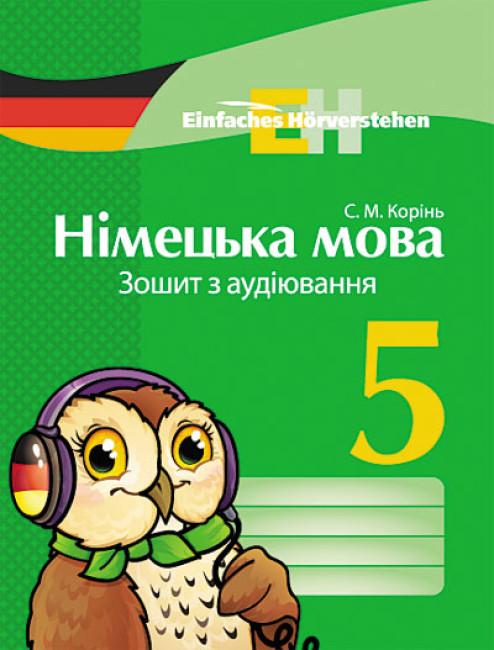 Німецька мова. 5 клас: зошит з аудіювання