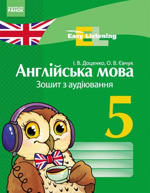 Англійська мова. 5 клас: Зошит з аудіювання. Easy Listening