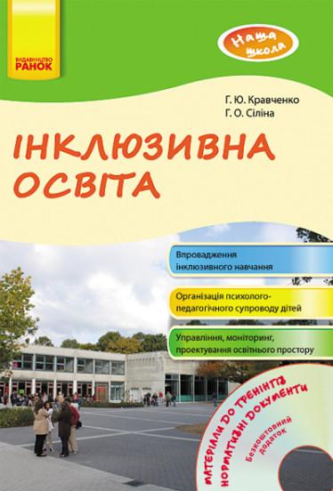 Наша школа: Інклюзивна освіта