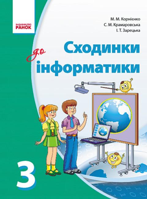 Сходинки до інформатики. Підручник для 3 класу загальноосвітніх навчальних закладів