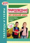 Природоведение: Таблицы и схемы для начальной школы