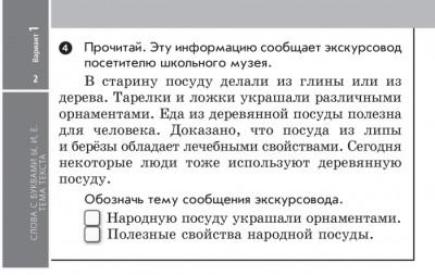 Русский язык. 3 класс: экспресс-контроль: для школ с украинским языком обучения