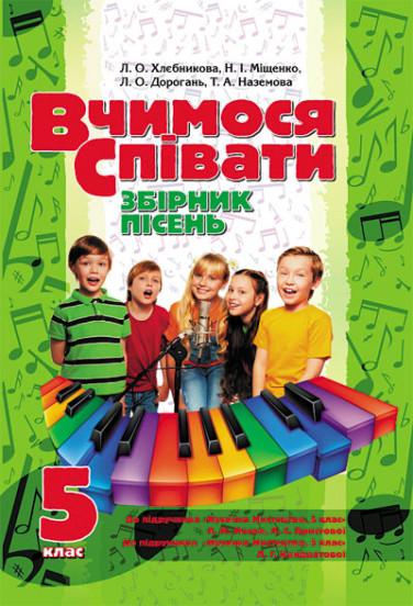 Вчимося співати. 5 клас. Збірник пісень до підр. Масол, Аристової та до підр. Кондратової