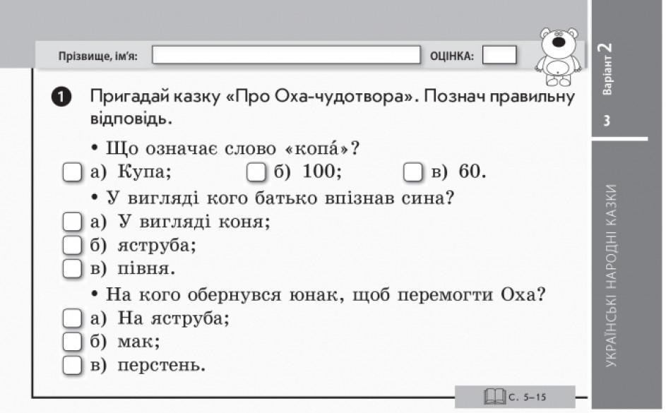 Експрес-контроль. Читання. 3 клас  до підр. Науменко В.О.
