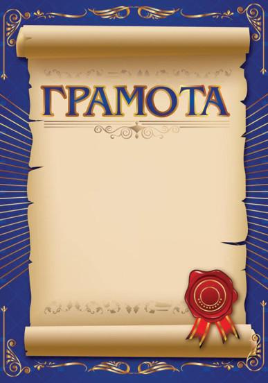 Грамота синя з пергаментом
