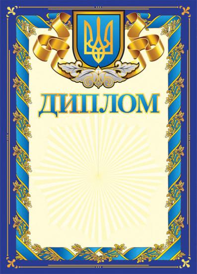 Диплом синій з гербом