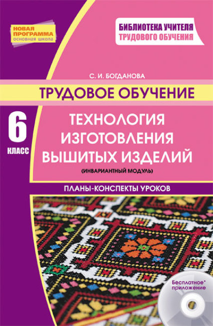 Библиотека учителя трудового обучения. Планы-конспекты уроков