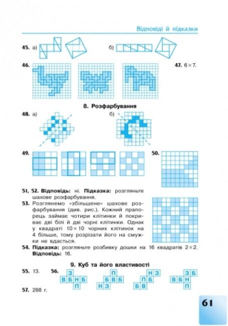 101 логічна задача. Математичний калейдоскоп