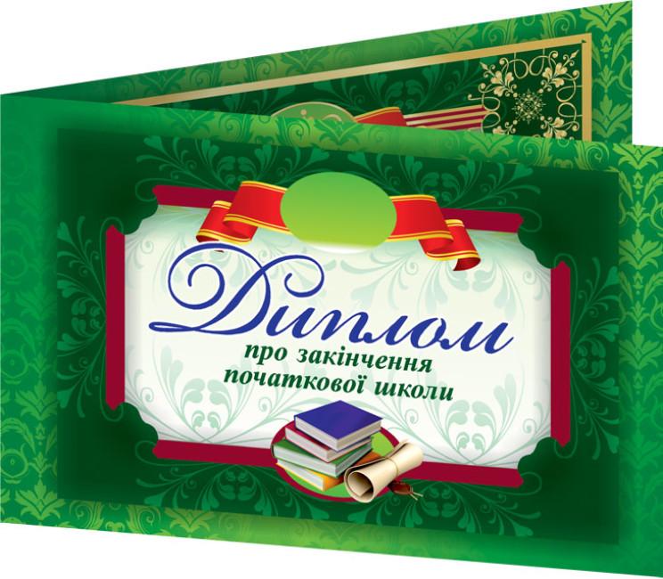 Диплом про закінчення початкової школи (зелений, подвійний)