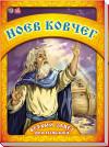 Ветхий Завет для детей. Ноев ковчег