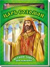 Ветхий Завет для детей. Царь Соломон