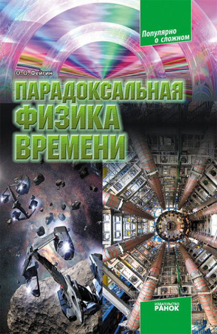 Парадоксальная физика времени