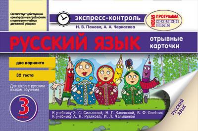 Русский язык. 3 класс: экспресс-контроль