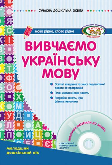 Вивчаємо українську мову. Молодший дошкільний вік