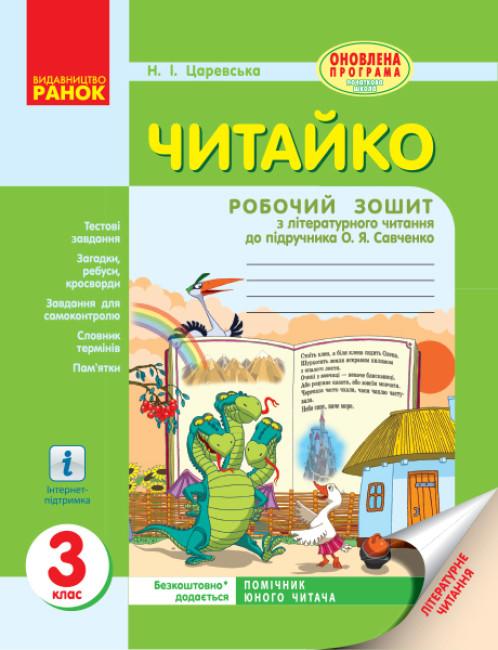 Читайко. 3 клас. Робочий зошит з літературного читання: до підручника О. Я. Савченко