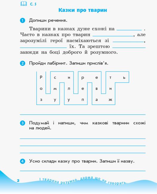 Читайко. 3 клас. Робочий зошит з літературного читання: до підручника В.О.Науменко