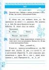 Волшебный ключик. 3 класс: Рабочая тетрадь по русскому языку: для школ с русским языком обучения. К учебнику Э. С. Сильновой, Н. Г. Каневской, В. Ф. Олейник. В 2-х ч.