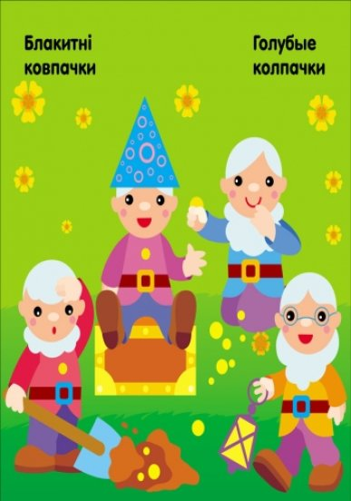 Мозаїка з наліпок. Трикутники. Для дітей від 2 років
