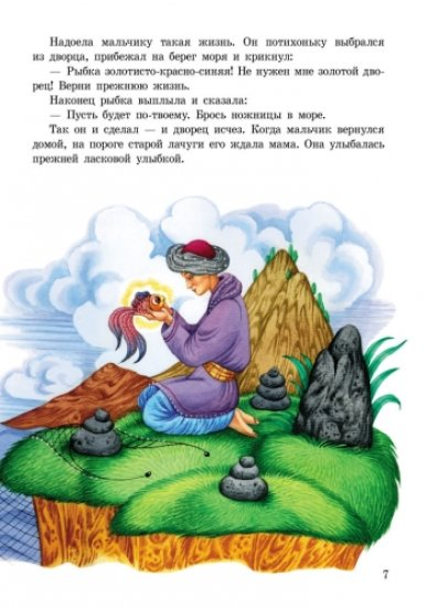Добрые сказки (Збірник 2)