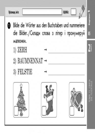 Експрес-контроль. Німецька мова. 3 клас: відривні картки