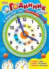 Годинник 'Я вивчаю час' (блакитний)