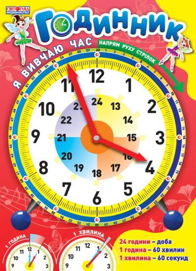 Годинник 'Я вивчаю час' (рожевий)