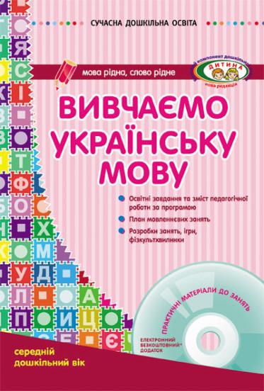 Вивчаємо українську мову. Середній дошкільний вік + CD-диск