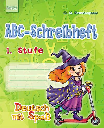 Прописи ABC-Schreibheft. 1. Stufe. Deutsch mit Spass