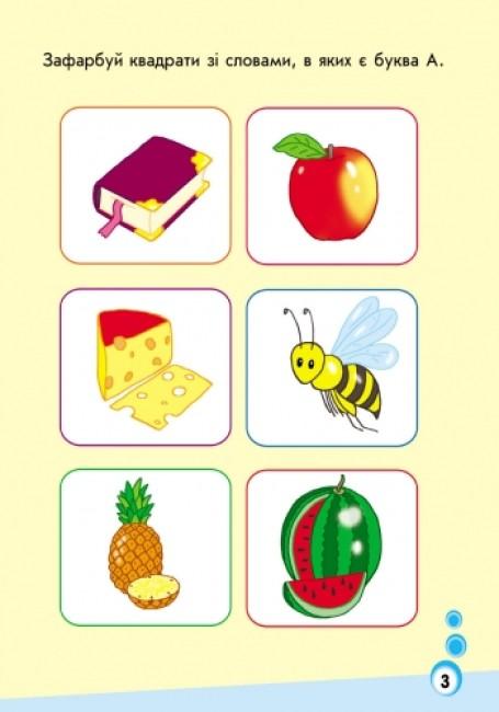 Міні-прописи: Букви в клітинку. Частина 1