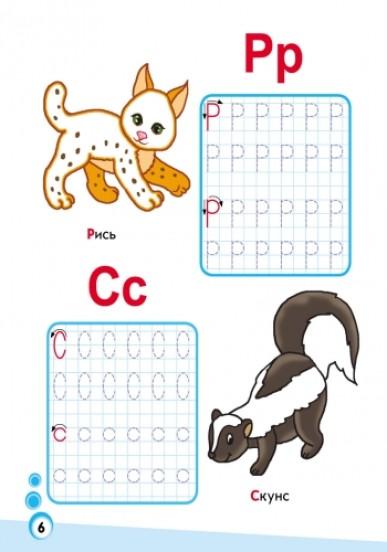 Міні-прописи: Букви в клітинку. Частина 2