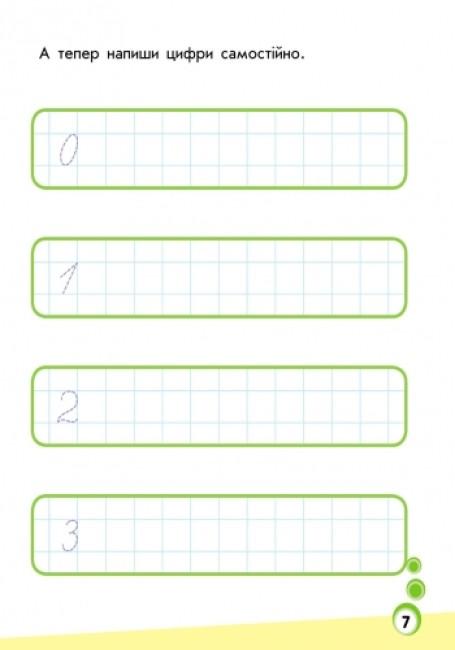 Міні-прописи: Цифри в клітинку