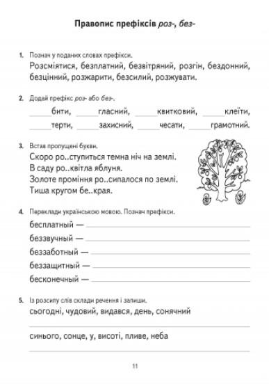 Українська мова. 3 клас. Тренажер