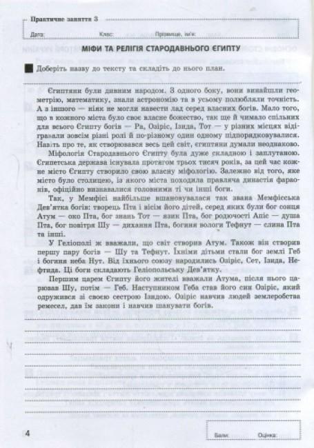 Всесвітня історія. Історія України (інтегрований курс). 6 кл.: універсальний комплект для контролю навчальних досягнень