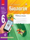 Біологія. Робочий зошит. 6 клас