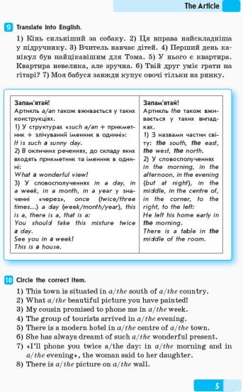 Англійська мова. Граматичний практикум. ІІ рівень