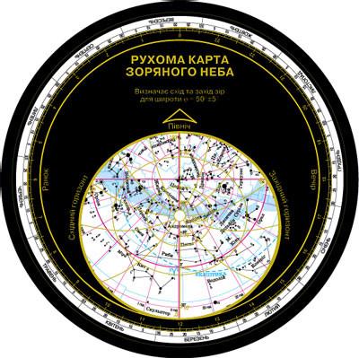 Астрономія Рухома карта зоряного неба