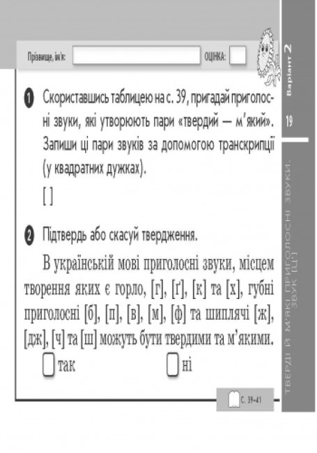 Українська мова. 3 клас: відривні картки. Експрес-контроль