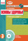 Основы здоровья. 3 класс. Разработки уроков + CD-диск