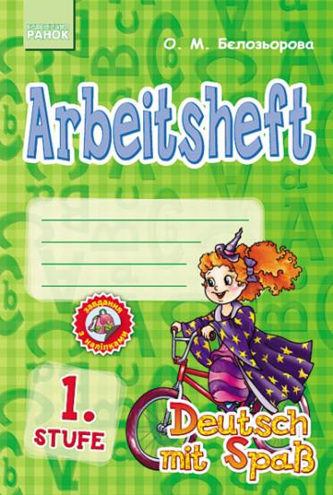 Deutsch. Arbeitsheft. Stufe. 1 клас. Робочий зошит