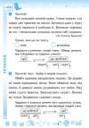 Соловейко. Робочий зошит з української мови. До підручника М. С. Вашуленка