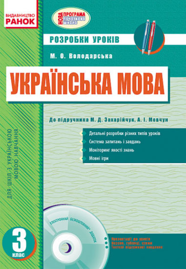 Українська мова. 3 клас. Розробки уроків