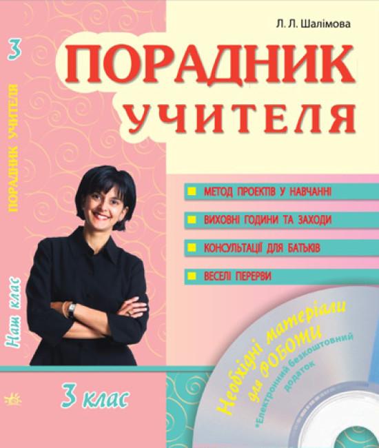Наш клас. Порадник учителя. 3 клас + CD-диск