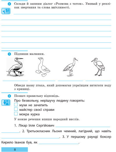 Буду мову я вивчати. Зошит з української мови для ЗНЗ з російською мовою навчання. 3 клас. У 2 частинах