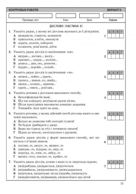Українська мова. 6 клас. Універсальний комплект. Контроль навчальних досягнень (для шкіл з рос.мовою навчання)