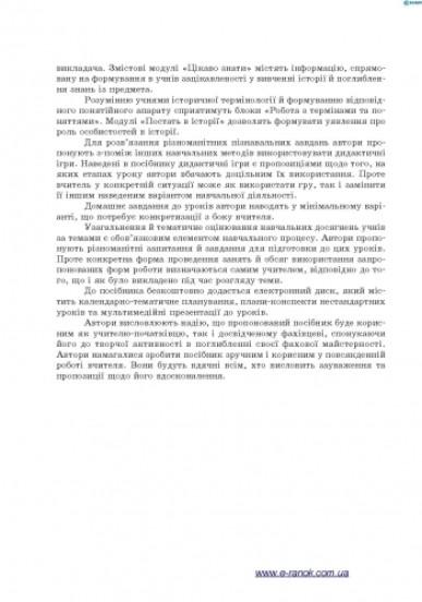 Всесвітня історія. Історія України (інтегрований курс). 6 кл.: розробки уроків + CD-диск