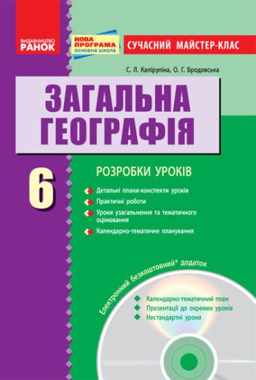 Загальна географія. 6 кл.: розробки уроків + CD-диск