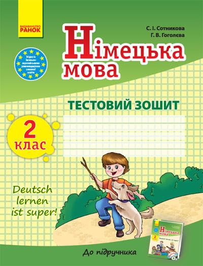 Німецька мова. 2 клас. Тестовий зошит (до підручн. «Deutsch lernen ist super!»)